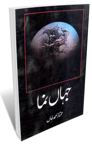 Jahan Numa Book by Mumtaz Ahmad Khan Read online Free Download