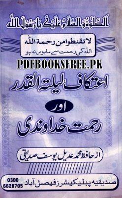 Itikaf Lailatul Qadr Aur Rahmat e Khuda Wandi by Hafiz Muhammad Adeel Yousaf Siddiqui