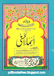 99 Beautiful Names of Allah in Urdu Archives - Free Pdf Books