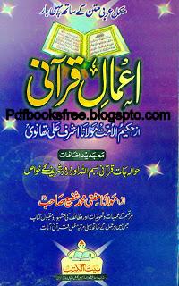 mufti akmal books pdf free download