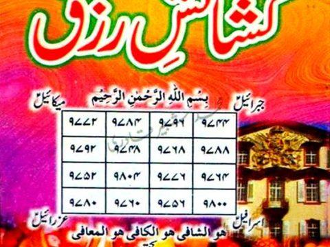 Amliyat Kashaish e Rizq in Urdu