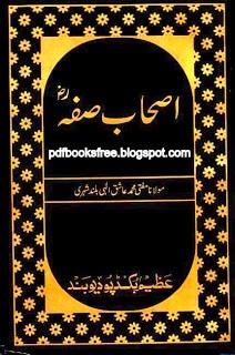Ashab-e-Suffa in Urdu By Maulana Ashiq Elahi