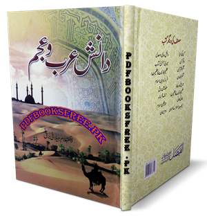 Danish e Arab o Ajam by Dr. Ghulam Jilani Barq Free Download