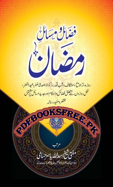 Fazail o Masail e Ramazan by Mufti Asadullah Yasir Hasami Read online Free Download