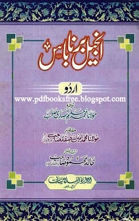 Injeel Barnabas in Urdu - Free Pdf Books