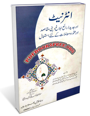 Internet Aur Jadeed Zarai Ablagh Ka Istemal by Islamic Fiqh Academy India Free Download