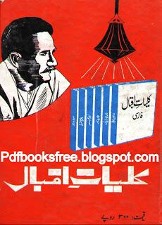 iqbaliyat book
