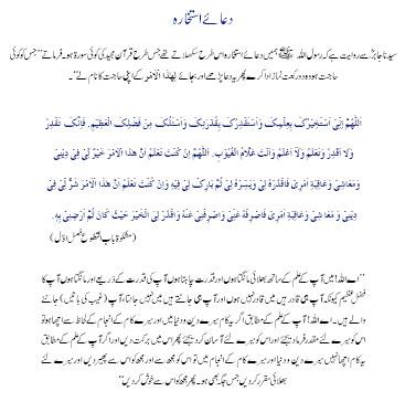 Istikhara ki Dua (دُعائے استخارہ) along with English