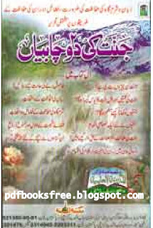 Mout Ka Manzar Book In Urdu Pdf