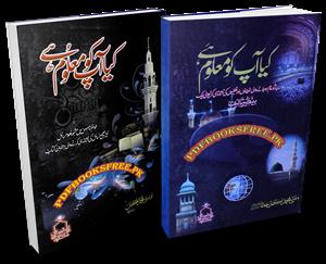 Kia Aap Ko Maloom Hai By Mufti Muhammad Akmal Atta Qadri