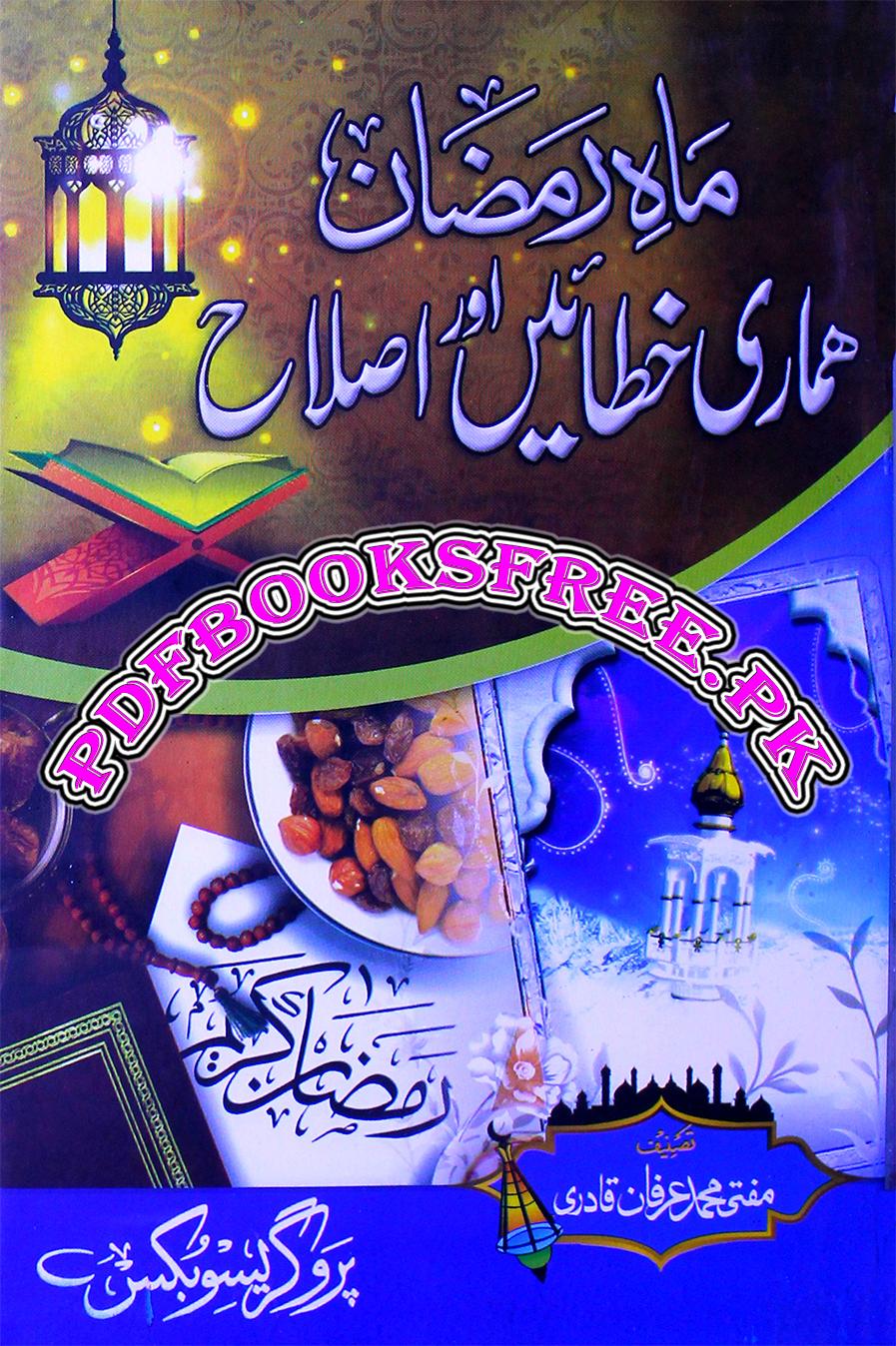 Maah e Ramazan Hamari Khatain Aur Islah by Mufti Muhammad Irfan Qadri Read online Free Download