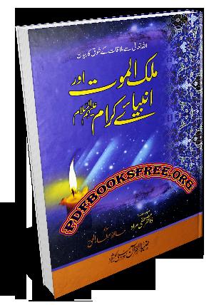 Malik ul Maut Aur aur Ambiya E Kiram by Dr. Mustafa Murad