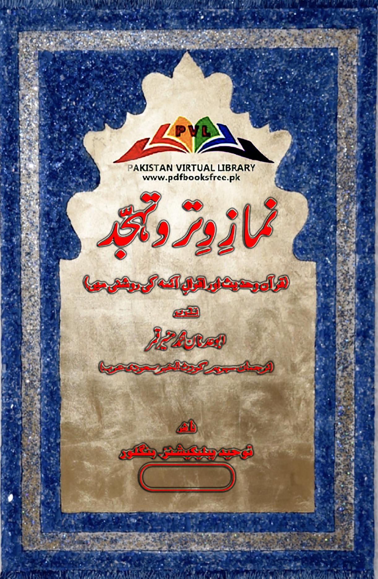 Namaz e Witr o Tahajjud by Abu Adnan Muhammad Munir Qamar