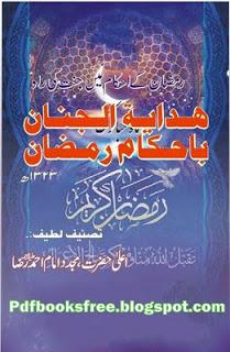 Islamic Urdu Books Archives - Page 75 of 96 - Free Pdf Books
