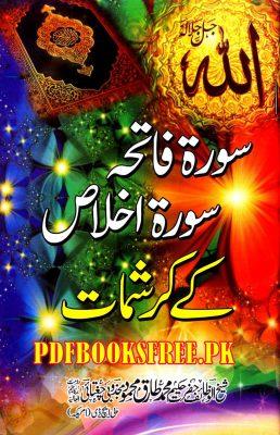 Surah Fatiha Aur Surah Ikhlas Ke Karishmat by Hakeem Muhammad Tariq Abqari Read online Free Download