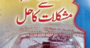 Surah Fatiha Se Mushkilat Ka Hal by Iqbal Ahmed Madni