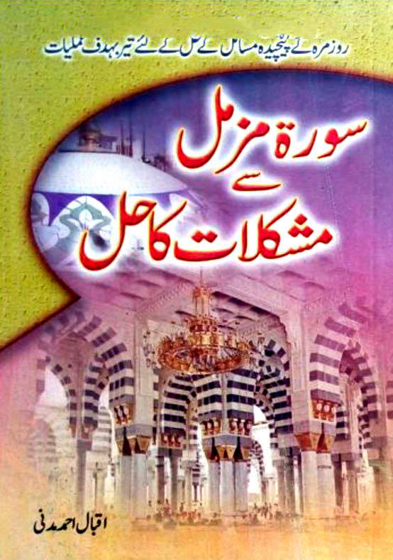 Surah Muzammil Se Mushkilat Ka Hal by Iqbal Ahmed Madani