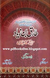 free download urdu islamic history books in pdf format
