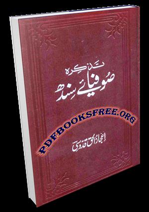 Tazkirah Sufia E Sindh by Maulana Ijaz ul Haq Quddusi