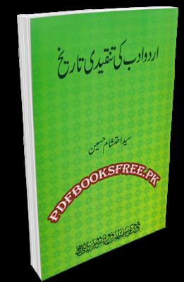 Urdu Adab Ki Tanqeedi Tareekh by Syed Ehtesham Hussain Free Download
