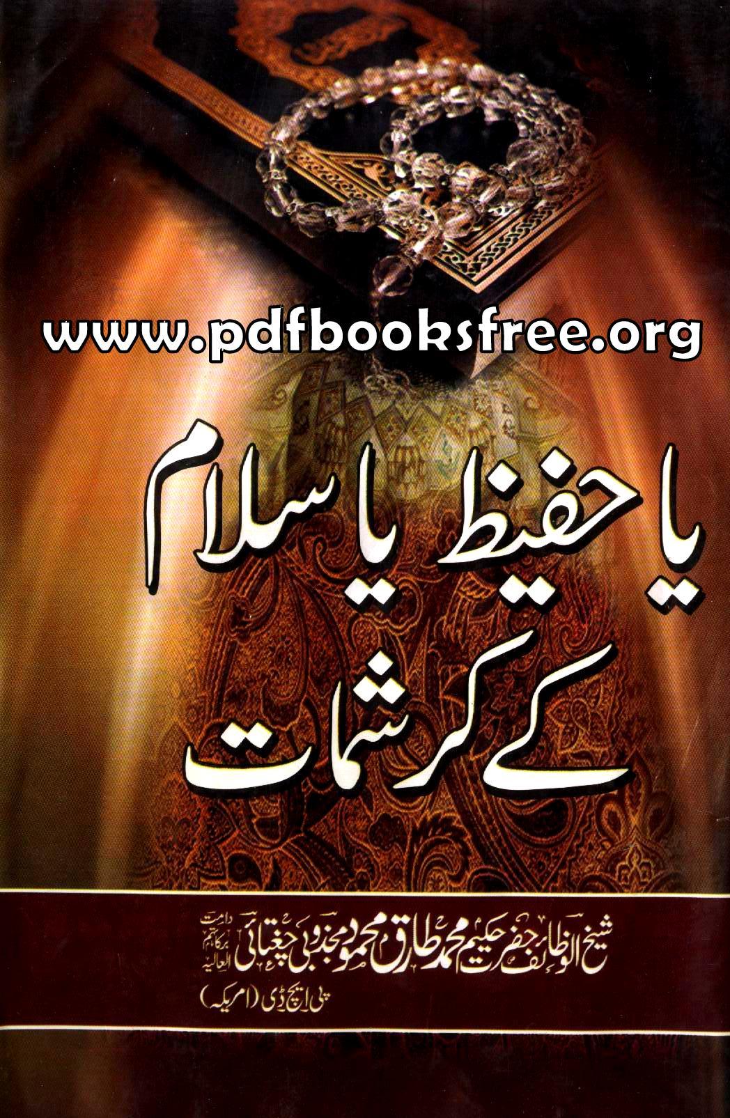 Ya Hafizo Ya Salam Ke Karishmat by Hakeem Muhammad Tariq Mahmood
