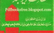 Che Number o Adaab e Gasht By Qari Gul Bahadur - Free Pdf Books
