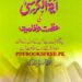 Ayat ul Kursi Ki Azmat o Afadiat By Maulana Hassan Al-Hashmi