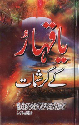 Ya Qahaar Ke Karishmat by Hakeem Muhammad Tariq Mehmood